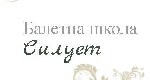 """Балетните спектакли на БШ """"Силует"""""""